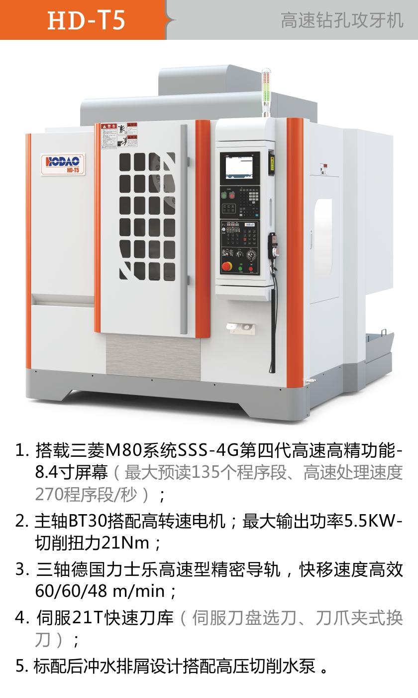 HD-T5 高速高精钻孔攻牙机