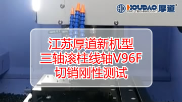 HD-V96F高刚性三轴线轨立式凯发k8体育平台中心凯发k8体育平台视频